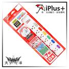 ◤大洋國際電子◢ iPlus 保護傘 P...