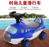 飛機兒童扭扭車男女寶寶滑行溜溜車四輪學助步玩具帶音樂童車igo  青木鋪子