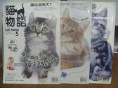 【書寶二手書T9/寵物_PPH】貓物語_5~7期間_共3本合售_殘缺貓的幸福物語等