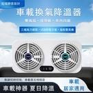 【24H出貨】車用空調風扇 現貨 冷氣出風口風扇 車用風扇 汽車空調風扇 USB車用電風扇 車載風扇