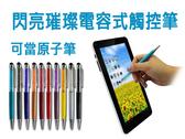 【限期3 期零利率】 閃亮璀璨電容式觸控筆1 入可當原子筆iPad iPhone 手機平板