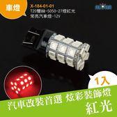 LED 車燈 T20雙絲-5050-27燈紅光常亮汽車燈-12V (X-184-01-01)