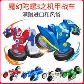 靈動魔幻陀螺3之機甲戰車玩具兒童拉線男孩超變戰斗王正版全套 one shoes