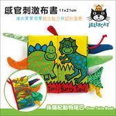 ✿蟲寶寶✿【英國Jellycat】感官刺激布書 Dino Tails 侏儸紀恐龍尾巴書