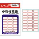 龍德 LONGDER   LD-1075 紅框 標籤貼紙 14x26mm  (20包/盒)