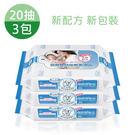 貝恩 NEW-嬰兒保養柔濕巾-無香料 20抽3入