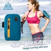 AONIJIE 跑步手機臂包 腕包臂包多功能戶外運動臂套 E845【狐貍跑跑】