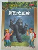 【書寶二手書T7/兒童文學_H13】神奇樹屋26-再見大猩猩_瑪麗.奧斯本