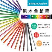 雄獅 色鉛筆 24色無木CP802【文具e指通】  量大再特價