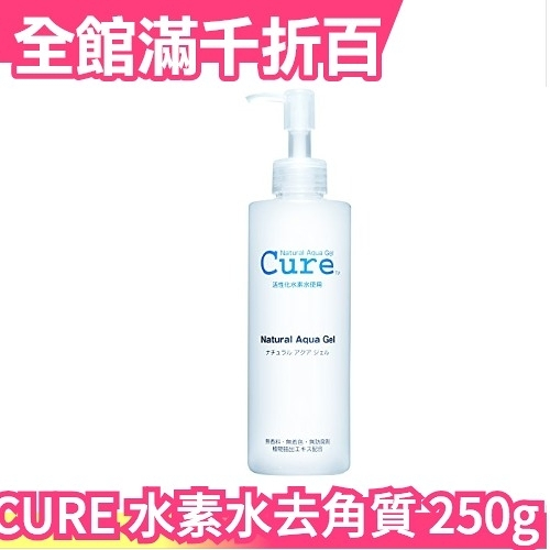 【250g】日本 CURE Q兒 活性水素水 去角質 凝露 Cure Natural Aqua Gel【小福部屋】