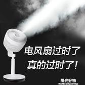 空氣循環扇Baoerma電風扇台式落地扇家用靜音渦輪對流扇 220V NMS陽光好物