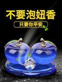 汽車香水座擺件飾品空瓶創意水晶車載香水座式香水瓶車內車里蘋果 【好康八九折】