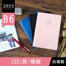 珠友 BC-50541 2022年B6/...