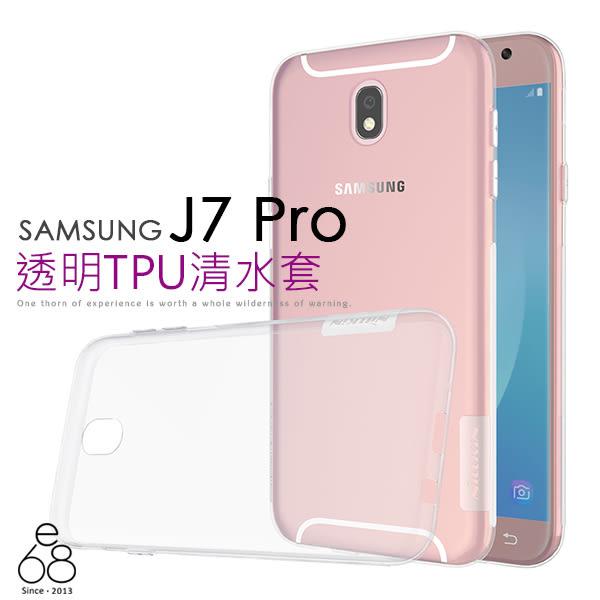E68精品館 透明殼 三星 J7 Pro SM-J730 5.5吋 手機殼 TPU 軟殼 隱形 全包覆 保護套 裸機 清水套 無掀蓋