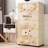 加厚大號抽屜式收納櫃塑料寶寶衣櫃嬰兒童儲物櫃多層玩具整理櫃子 九折鉅惠
