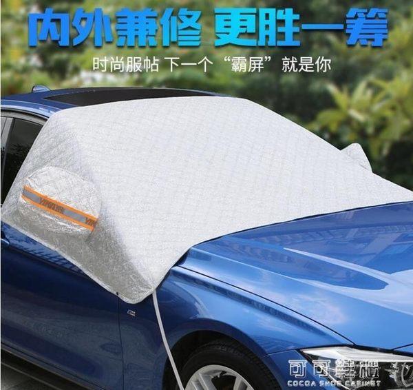 加厚隔熱防曬罩 汽車前擋風玻璃半罩車衣夏季防曬隔熱遮陽擋通用 流行花園