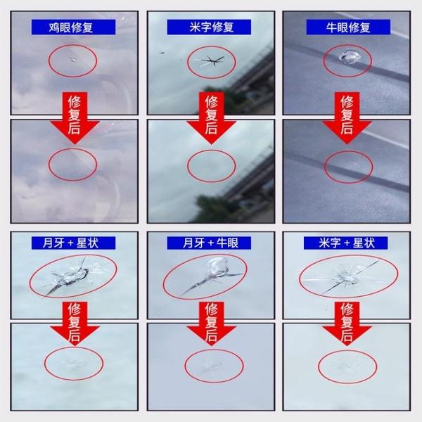 汽車玻璃修復液前擋風裂痕裂紋無痕膠還原劑專用去痕修補裂縫神器  美物 99免運