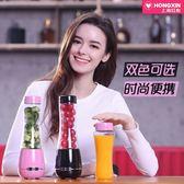 便攜式榨汁機家用全自動果蔬多功能迷你學生小型果汁機電動榨汁杯