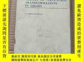 二手書博民逛書店theory罕見of structural transformations in solids(P723)Y1