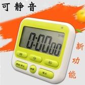 定时器 計時器提醒器學生考試靜音無聲多功能廚房倒記時秒表電子定時器   汪喵百貨