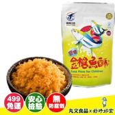 【丸文食品】寶寶鮪魚酥220g (綿密口感) 肉製品【好時好食】