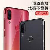 紅米 Note7 手機殼 電鍍 TPU軟殼 全包 超薄 透明 保護殼 透氣 防指紋 保護套