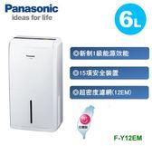 【佳麗寶】- 加入購物車驚喜價(Panasonic 國際牌)6公升除濕機 F-Y12EM