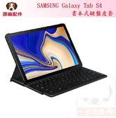 SAMSUNG Galaxy Tab S4 書本式鍵盤皮套 T830/T835 原廠配件
