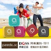 DOSS DS-1511便攜藍芽喇叭 超輕超小 原廠正品 無線藍牙音箱 可插卡 免持通話 聖誕節 交換禮物