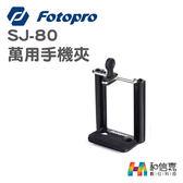 自拍棒配件【和信嘉】Fotopro SJ-80 萬用手機夾 可夾約5.5-8.8cm寬 湧蓮公司貨