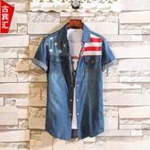 牛仔襯衫男短袖夏季新款襯衣修身韓版薄款休閒青少年外套潮流 時尚潮流