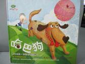 【書寶二手書T1/兒童文學_JFG】珊瑚老師說故事:哈巴狗_林珊如_附光碟