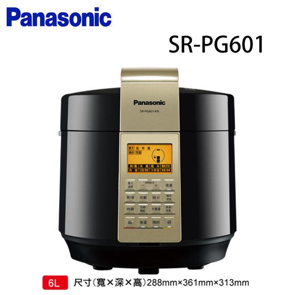 【Panasonic國際】6L料理新革命  無火料理更輕鬆 壓力鍋 SR-PG601 免運費