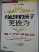 【書寶二手書T7/親子_IPZ】有紀律的孩子更優秀_楊夢茹, 班哈德.