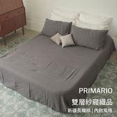 床包組 / 特大 [雙層紗 / 十字深灰] 新疆棉寢織品;自然無印mix&match;翔仔居家