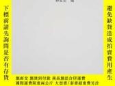 二手書博民逛書店罕見中國遠征史史料(1)Y379937 孫官生 中國文聯出版社 出版2010