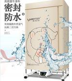 乾衣機  德國干衣機可折疊烘干機家用速干衣大容量烘衣機除螨殺菌  莎瓦迪卡