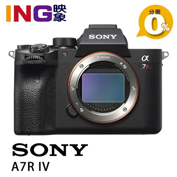【24期0利率】送原電 SONY A7R IV 單機身 台灣索尼公司貨 A7R4 A7RIV A7RM4 全片幅無反