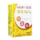海紅寶 靚亮PLUS+成人蝦紅素軟膠囊(30顆/盒)【ZZshopping購物網】