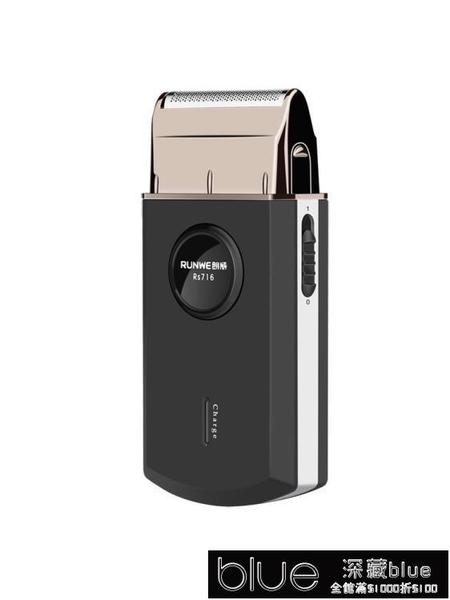 USB充電剃鬚刀 電動剃須刀往復式刮胡刀男士胡須刀USB充電式刮胡子刀超薄