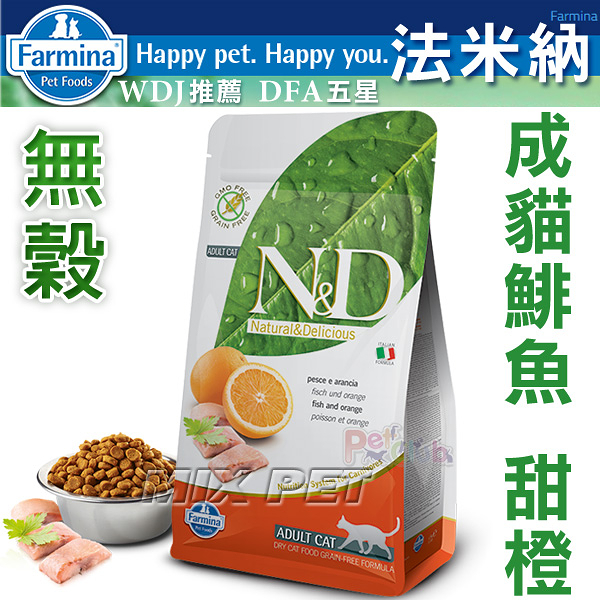 ◆MIX米克斯◆Farmina法米納-ND成貓無穀糧-鯡魚甜橙(GC-4) -1.5公斤 ,WDJ推薦