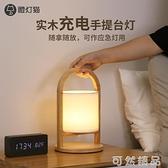 手提燈台燈便攜臥室床頭燈創意實木充電遙控小夜燈寢室睡眠起夜燈 可然精品