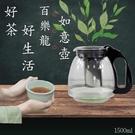 【百樂龍】SY-128玻璃如意茶壺150...