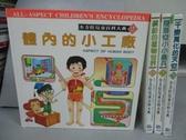 【書寶二手書T3/少年童書_QMX】體內的小工廠_繽紛的植物世界_千變萬化的天空等_共4本合售