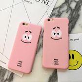 蘋果 手機殼 iPhone7 iPhone6 plus i6s i5 5s 日韓 二貨 笑臉 磨砂套 卡通 創意 超薄