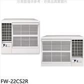 《全省含標準安裝》冰點【FW-22CS2R】定頻右吹窗型冷氣3坪
