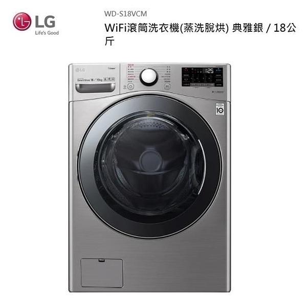 【南紡購物中心】LG 18公斤 智慧遠控滾筒洗衣機(蒸洗脫烘) WD-S18VCM