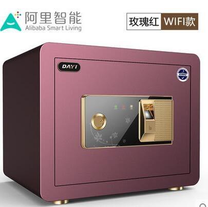 幸福居*阿裏智能指紋保險櫃家用辦公 保險箱床頭 小型入牆保管箱迷你30CM(1主圖WIFI款)