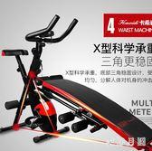 動感單車家用多功能組合式健身器材過山車磁控健身車 DR24160【衣好月圓】