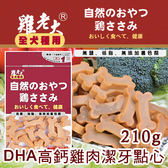 [寵樂子]《雞老大》寵物機能雞肉零食 - CBS-35 DHA高鈣雞肉潔牙點心 - 軟 190g / 狗零食